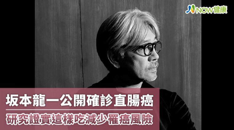 ▲日本知名音樂家坂本龍一公布罹癌消息令人震驚,目前已切除腫瘤接受治療中。(圖/擷...