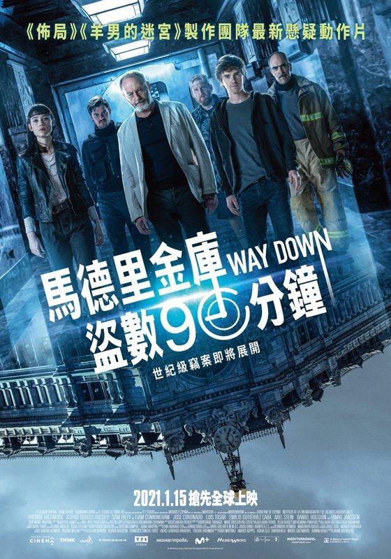 《馬德里金庫盜數90分鐘》中文海報,1月15日上映。