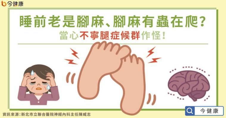 睡前老是腳麻、腳麻有蟲在爬?當心不寧腿症候群作怪
