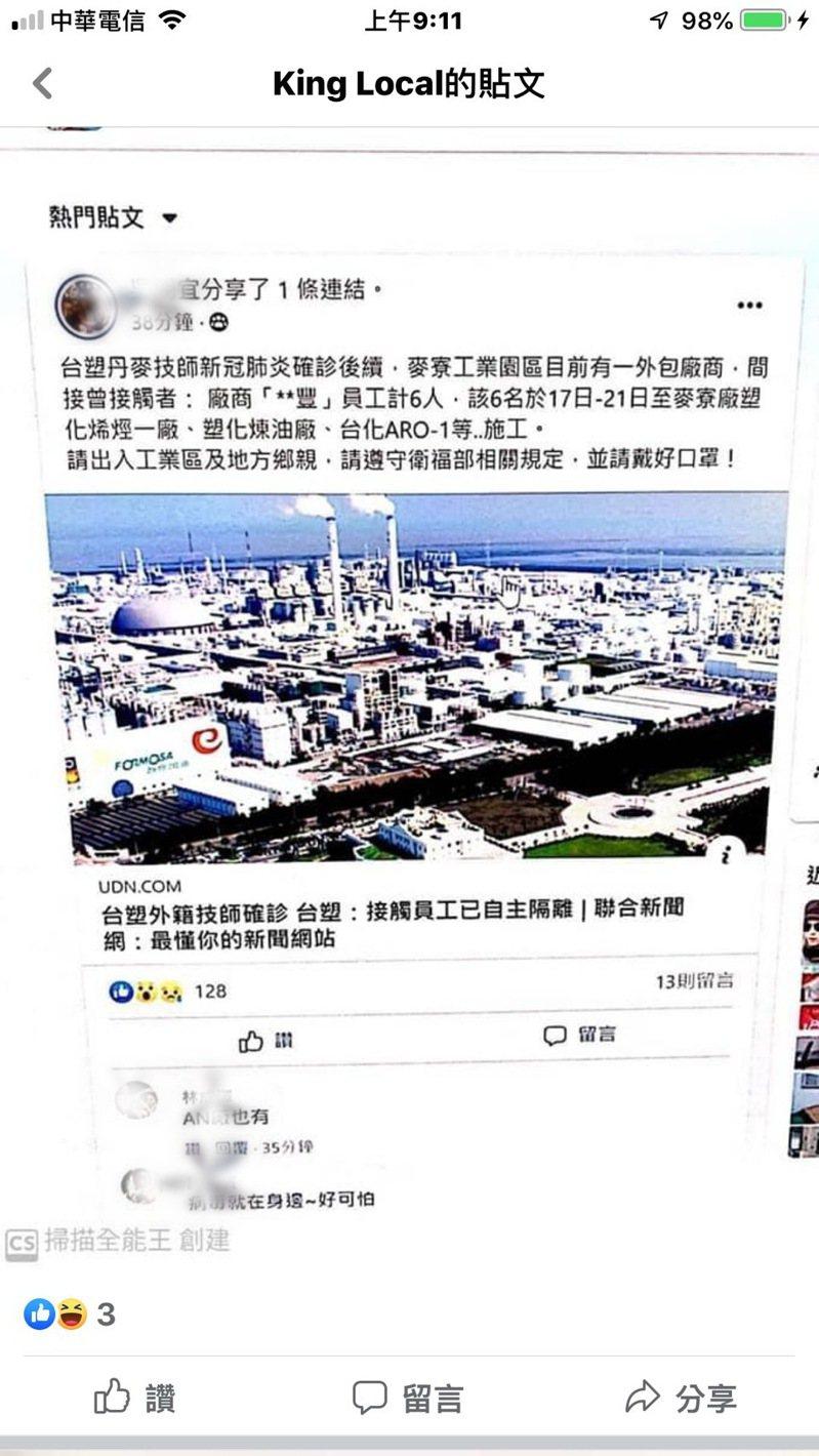 麥寮鄉民代表吳明宜PO文提醒民眾加強防疫卻引起爭議。記者蔡維斌/翻攝