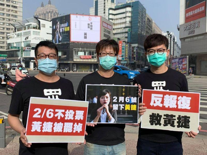 罷韓團體Wecare高雄成員現身挺黃捷,地方人士認為是要喚出反韓族及北漂年輕人出來投反罷免票。圖/截自「Wecare高雄」臉書