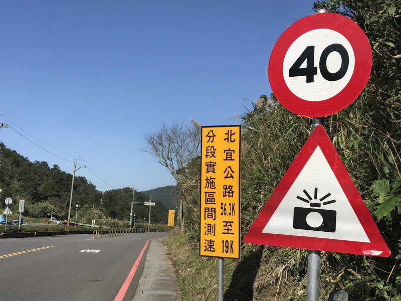 北宜公路全線實施區間測速將暫緩,但喊停的主要原因不是因為交通安全,而是使用的測速器材疑似是陸製產品。圖/聯合報系資料照片
