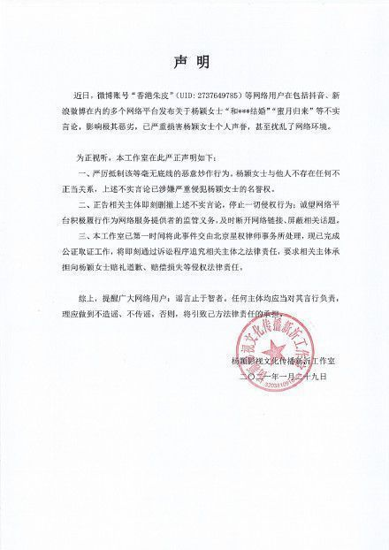 Angelababy正式發布聲明否認謠言。圖/摘自微博