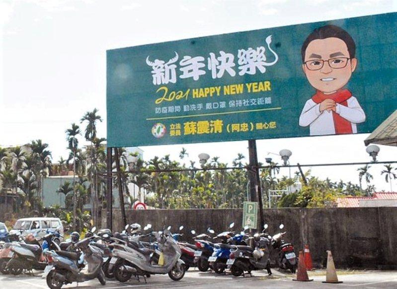 民進黨立委蘇震清團隊在縣內各重要路口掛上Q版新年祝賀看板,交保後以先「安內」為要務,參選之事再從長計議。圖/讀者提供