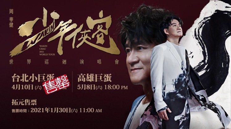 周華健「少年俠客」世界巡演北高雙蛋同步開賣。圖/摘自臉書