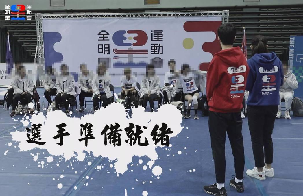 「全明星運動會」第二季隊員名單即將公布。 圖/擷自全明星運動會臉書