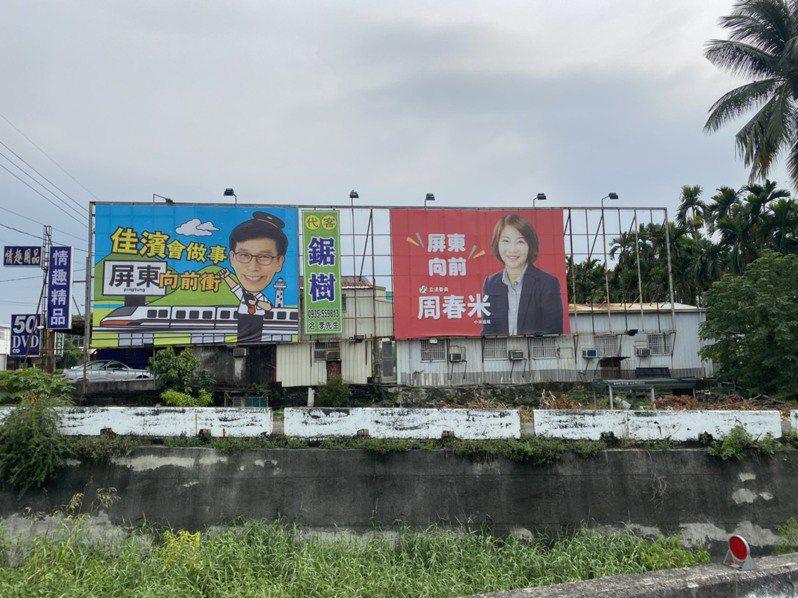 2022縣長選舉由於民進黨內競爭激烈,讓屏東的選戰提早開打。圖為去年9月民進黨立委周春米、鍾佳濱的宣傳看板。圖/聯合報系資料照