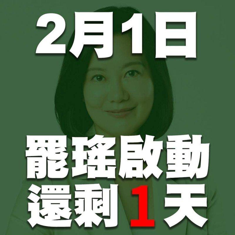 台北市議員羅智強罷免挺萊豬立委吳思瑤。圖/取自羅智強「+1」粉專