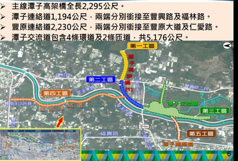 國四豐潭段第 C714 標豐原連絡道工程(豐原大道至祥和路)已完工。圖/高公局提供