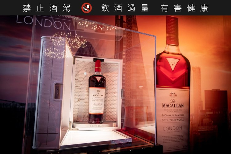 「麥卡倫精萃世界:倫敦限定版」全球限量2000瓶。圖/台灣愛丁頓提供。提醒您:禁...