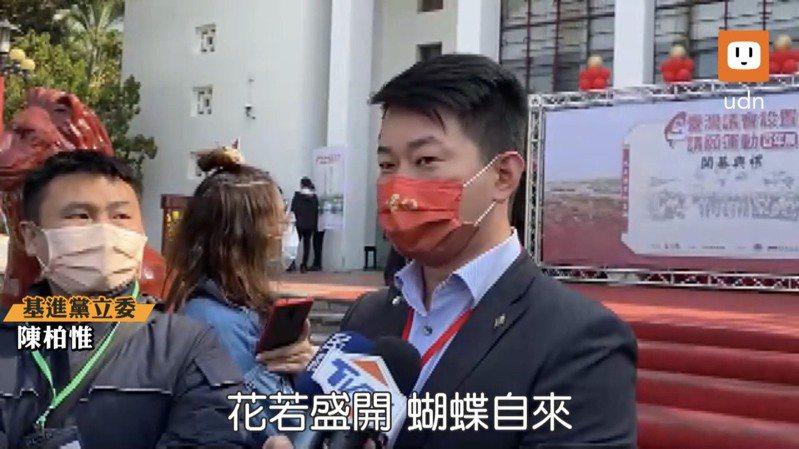 立委陳柏惟面對地方罷免行動,形容「花若盛開,蝴蝶自來」圖/聯合報系資料照片