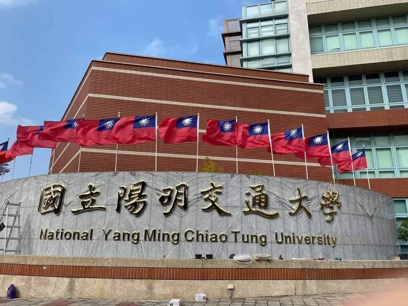 國立陽明交通大學2月1日舉行揭牌典禮,圖為台北校區的新校牌,字體是配合原有陽明大學校牌字體設計而成。圖/校方提供