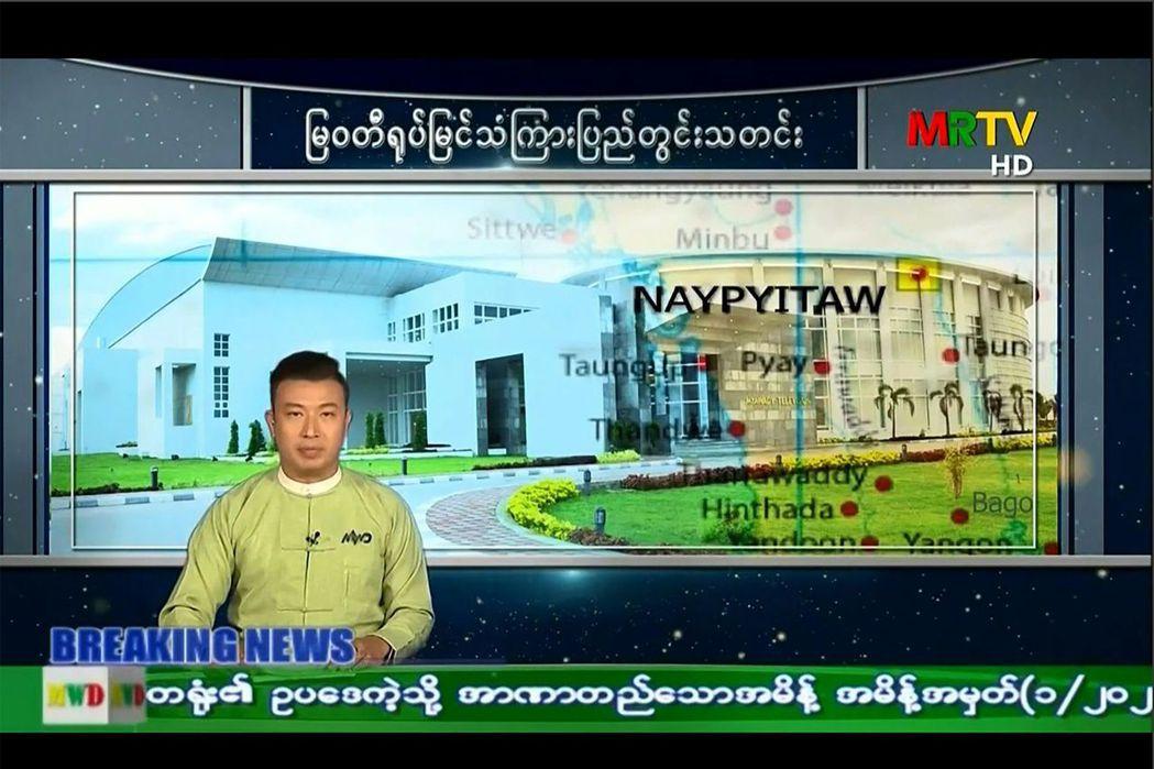 2月1日緬甸廣播電視台宣布緬甸進入緊急狀態一年。 圖/法新社