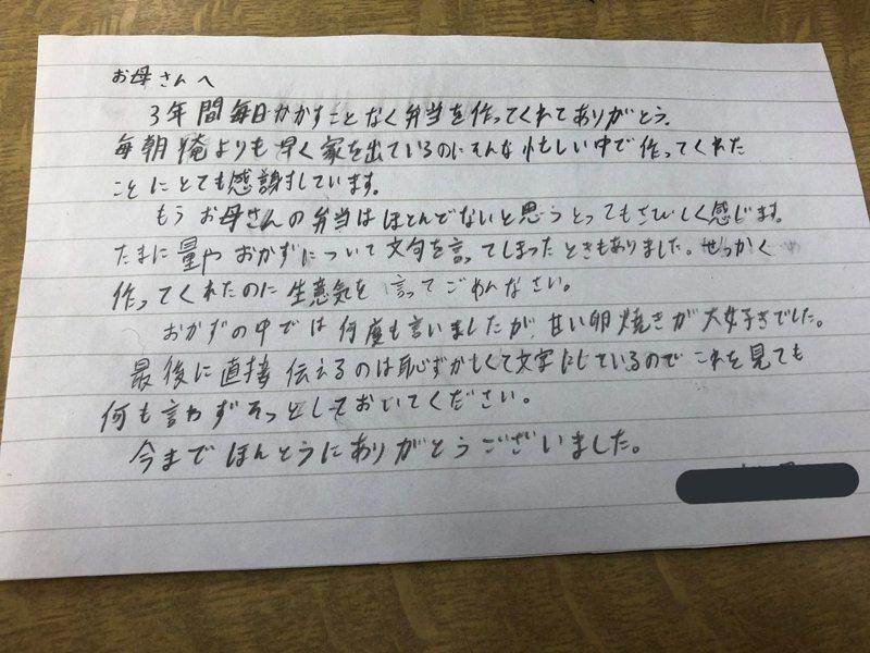 日本一位高中生感謝母親三年來作便當的辛勞,特地寫紙條感謝母親。圖擷取自twitter