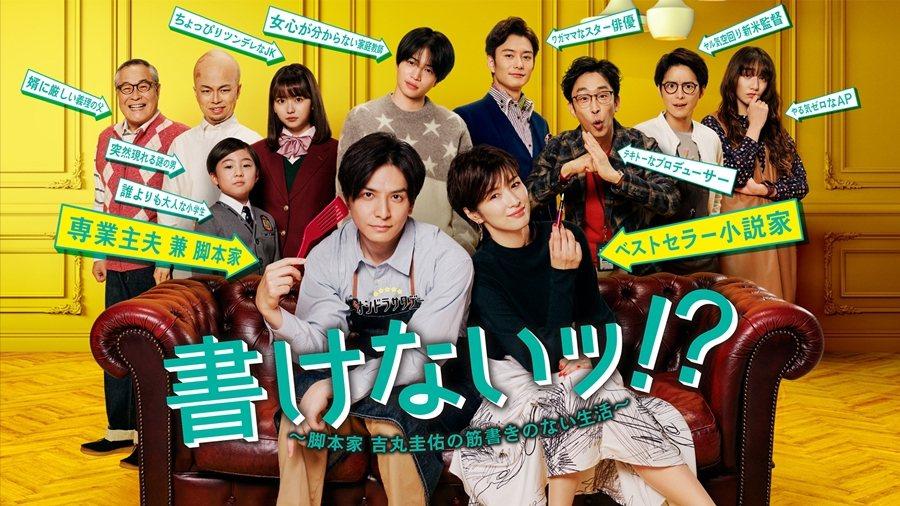 《寫不出來!?編劇吉丸圭佑的無劇本生活》宣傳照。 圖/朝日電視台