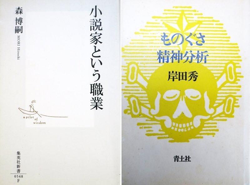 左:森博嗣的《小說家這種職業》探討職業作家的竅門;右:岸田秀處女作《懶人的精神分析》一炮而紅。 圖/作者提供