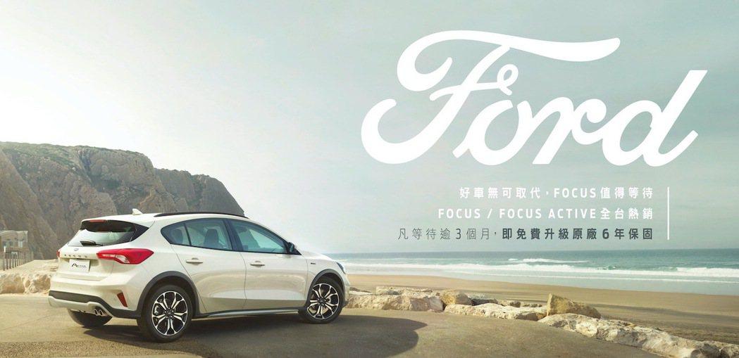 凡於2021年2月28日前完成下訂Ford Focus或Focus Active...