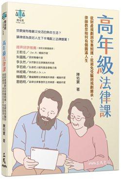 《高年級法律課》 圖/三民書局 提供