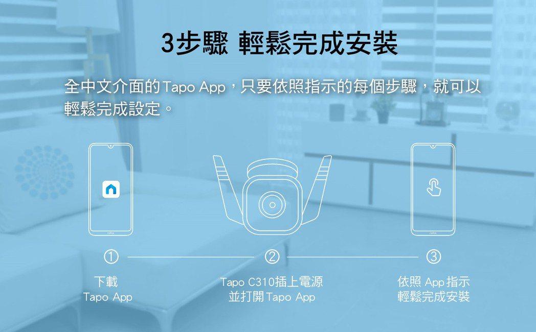 TP-Link Tapo App 3步驟輕鬆完成C310產品安裝。 TP-Lin...