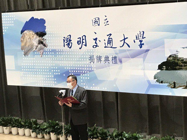 陽明交通大學今天舉行揭牌典禮,首任校長林奇宏致詞。記者潘乃欣/攝影