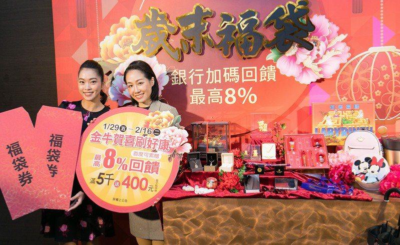 遠東SOGO百貨今年特別將福袋商品數量增加一成,販售日期也延長至大年初五。圖/遠東SOGO提供