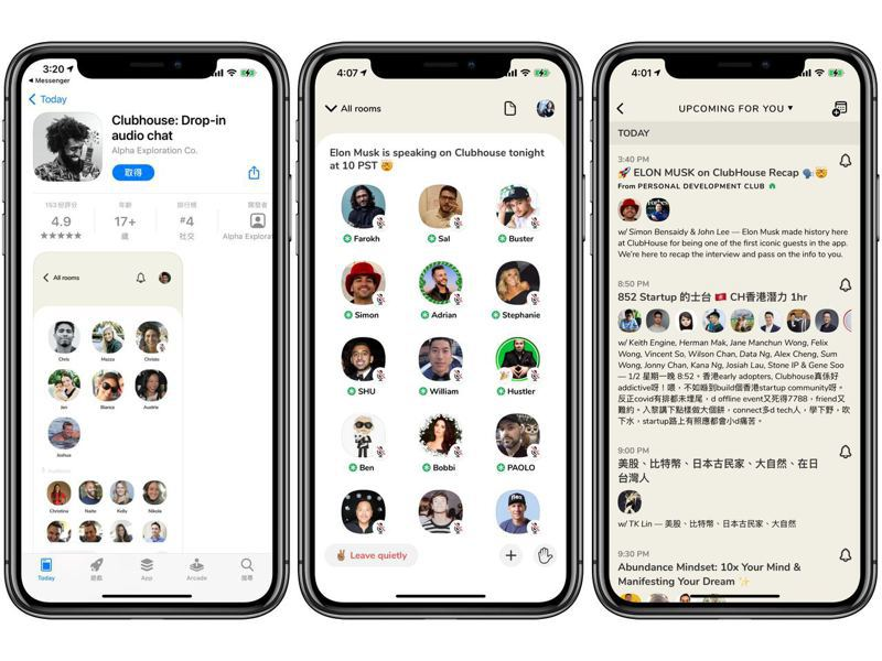 近期爆紅的「Clubhouse」語音社群App,聊天室內容相當豐富多元,從好友私聊到千人群聊都有。記者黃筱晴/攝影