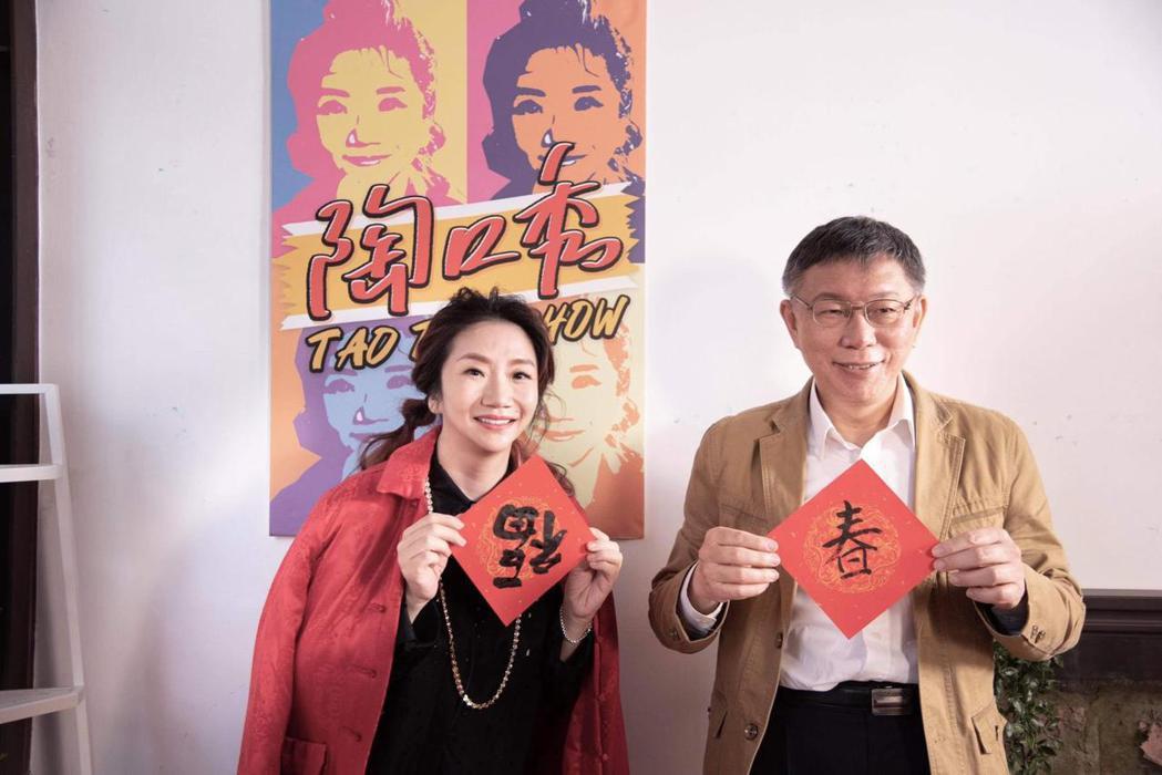 陶晶瑩(左)訪問台北市長柯文哲。圖/泰坦星文創提供