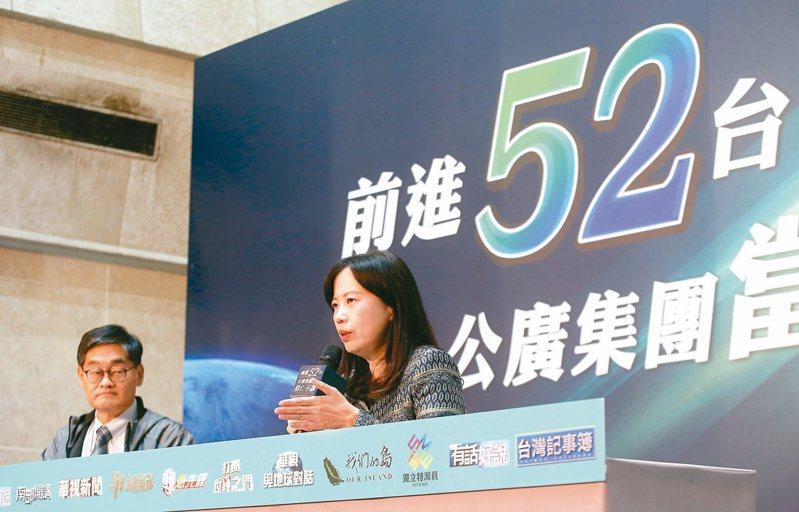 公廣集團去年舉行「前進52台 公廣集團當仁不讓」記者會。本報資料照片