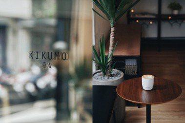 中原街轉角咖啡館「kikumo菊も」:如果咖啡是生活的一部分,讓它輕鬆走進你的日常