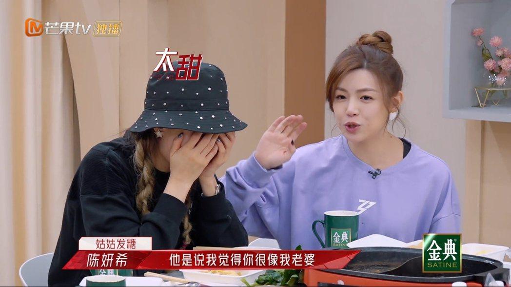 陳妍希曝陳曉當年撩妹手段。 圖/擷自芒果tv