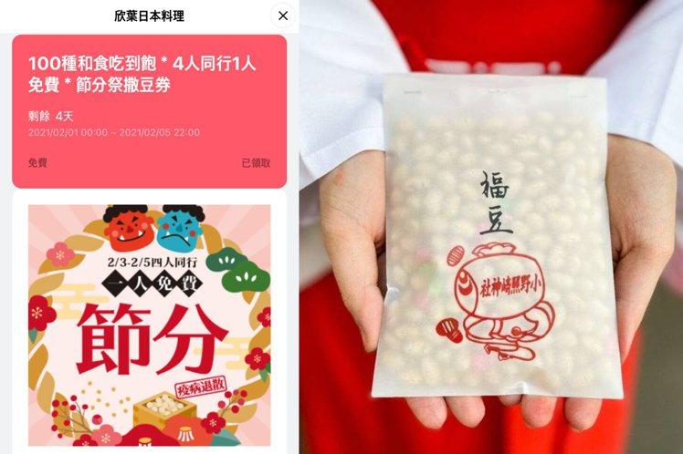 圖/欣葉LINE優惠券頁面、欣葉日本料理臉書專頁