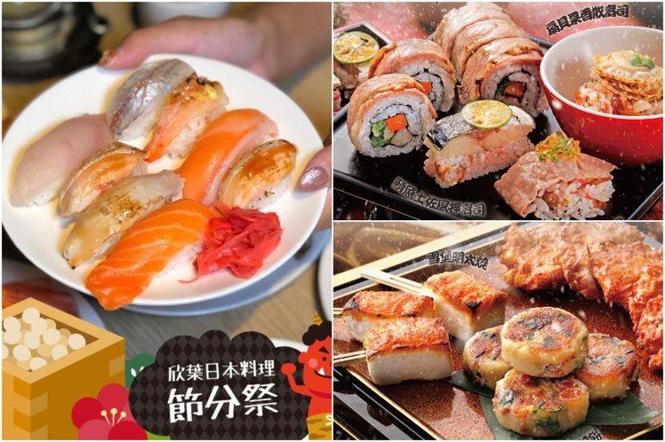 圖/欣葉日本料理臉書專頁