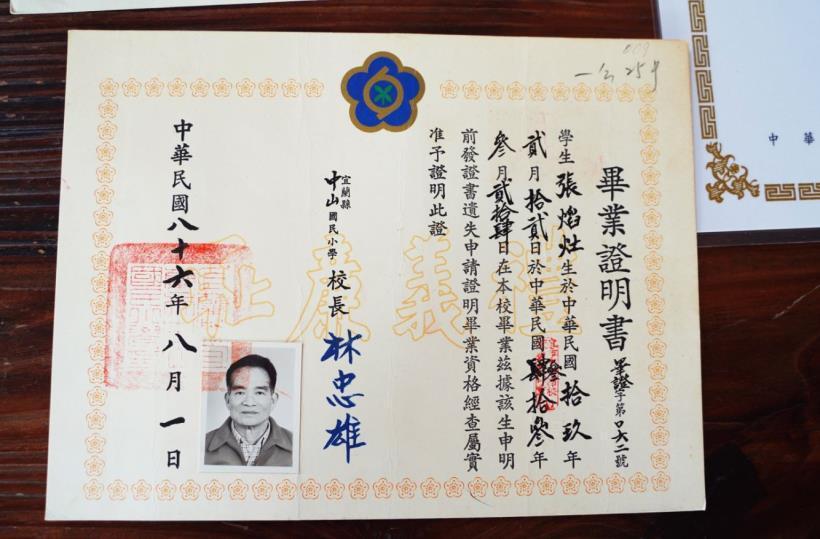 國小的畢業證書。是他最快樂的求學時光。  圖/張焰灶提供