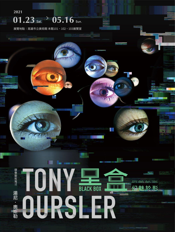 高雄市立美術館國際特展《黑盒-幻魅於形:湯尼・奧斯勒》展覽主視覺。 圖/高雄市立...