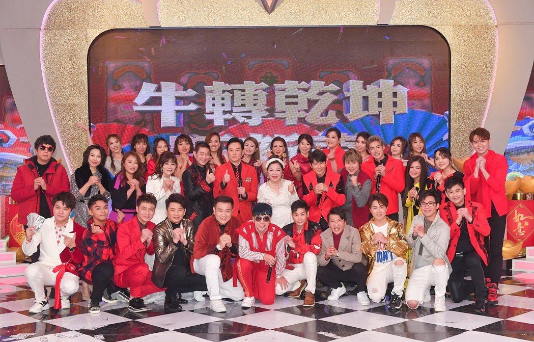 中視除夕特別節目演出卡司共有40多位藝人。圖/中視提供