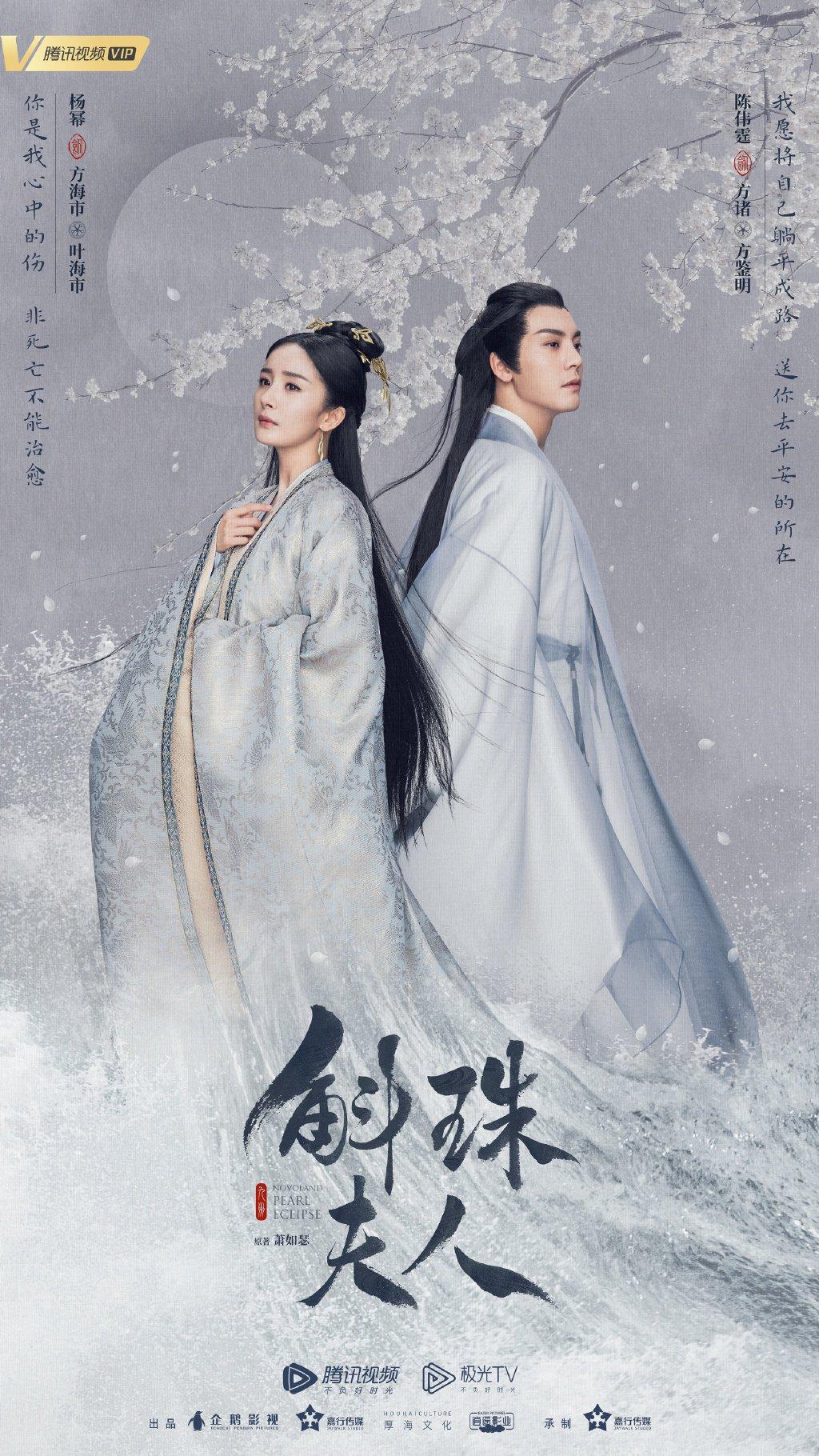「斛珠夫人」由楊冪、陳偉霆主演。圖/摘自微博