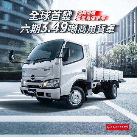 HINO六期3.49噸新車上市前專案起跑 早鳥預購享優惠