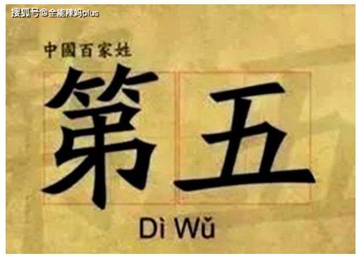 母親姓氏罕見,連夫家都贊成小孩從母姓。圖擷自「搜狐新聞」