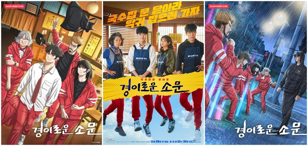 因為疫情影響,去年韓國電影產業大受影響。然而,對於不需承擔群聚風險的網漫產業,疫...