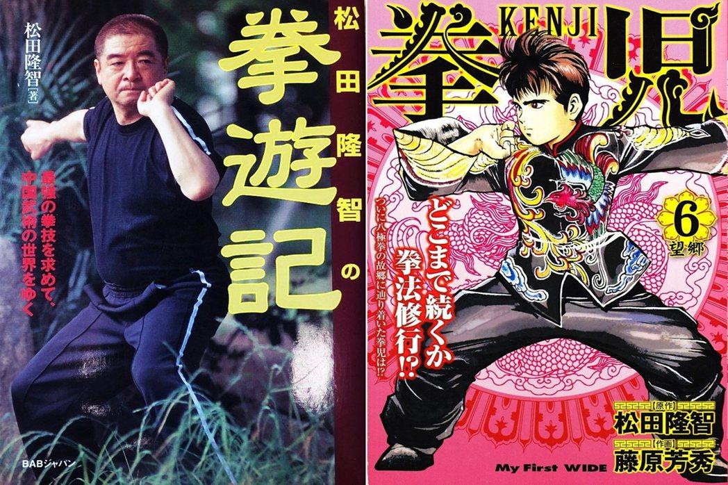 1988年日本有名的拳法漫畫《拳兒》(圖右),除了有對中國武術的描繪之外,也有對...