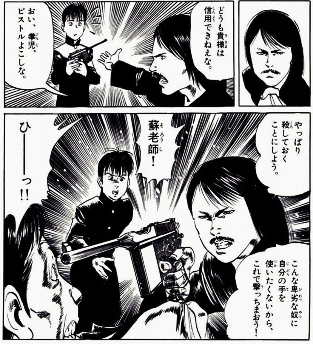 拳兒在漫畫裡學的是八極拳,來台灣之後第一個遇到的老師叫蘇崑崙。蘇崑崙的原型是台灣...