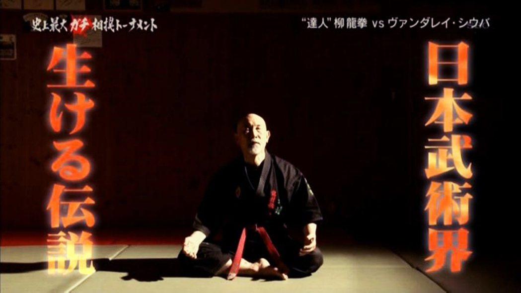圖為日本的「柳龍拳」,以靈能力者、氣功師為名出現在日本江湖之上,自創「大東塾武道...