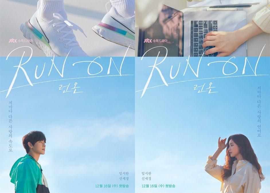 申世景演出《Run On》大獲好評,與任時完組CP看得讓人心動。圖/擷自臉書
