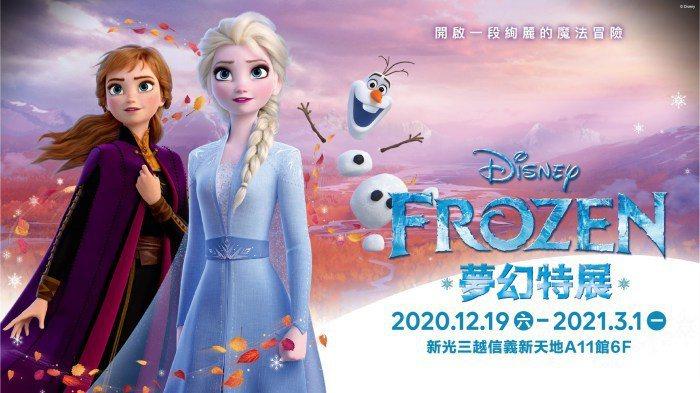 台北冰雪奇緣夢幻特展。 圖/主辦單位, KKDAY