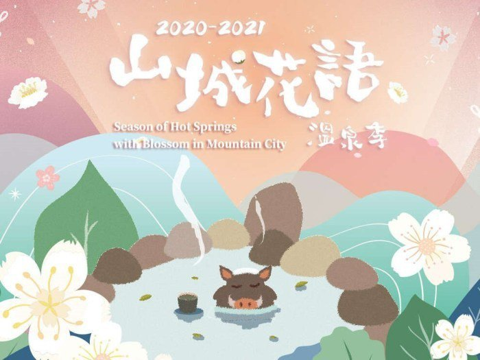 高雄山城花語溫泉季。 圖/高雄旅遊網