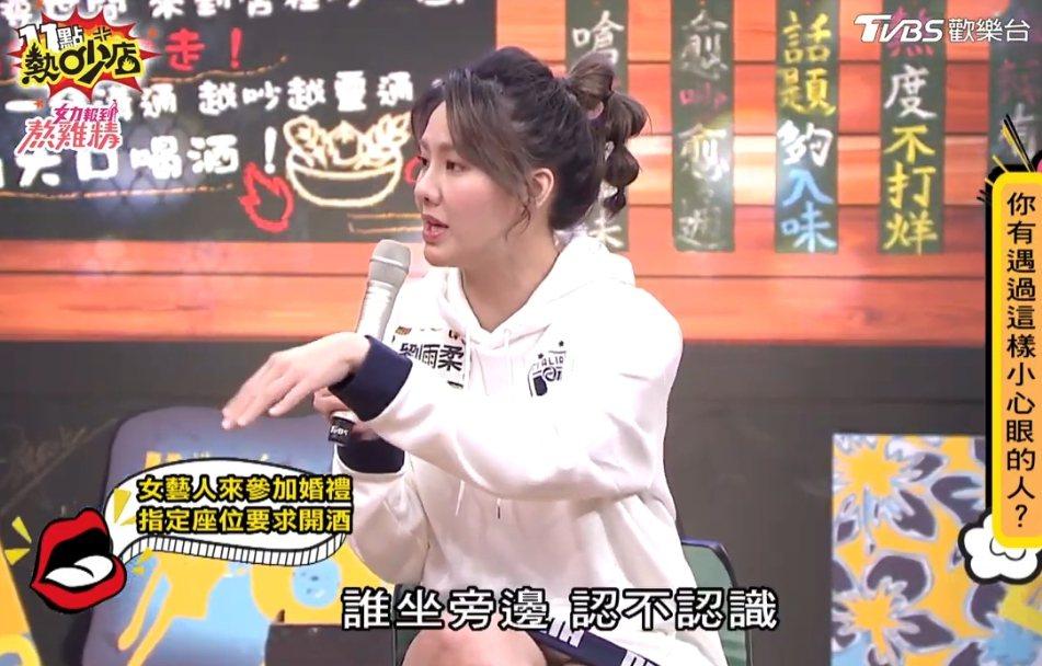 劉雨柔爆料,因為一場婚禮,她看清了某女藝人真面目。圖/翻攝YouTube