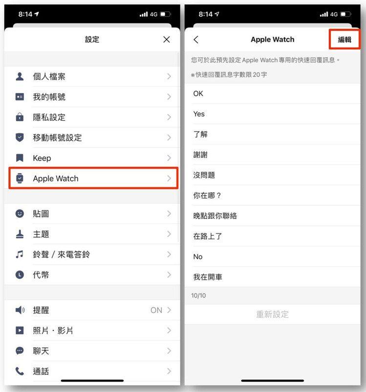 從LINE設定→Apple Watch→編輯,即可設定快速回覆訊息內容與出現順序...