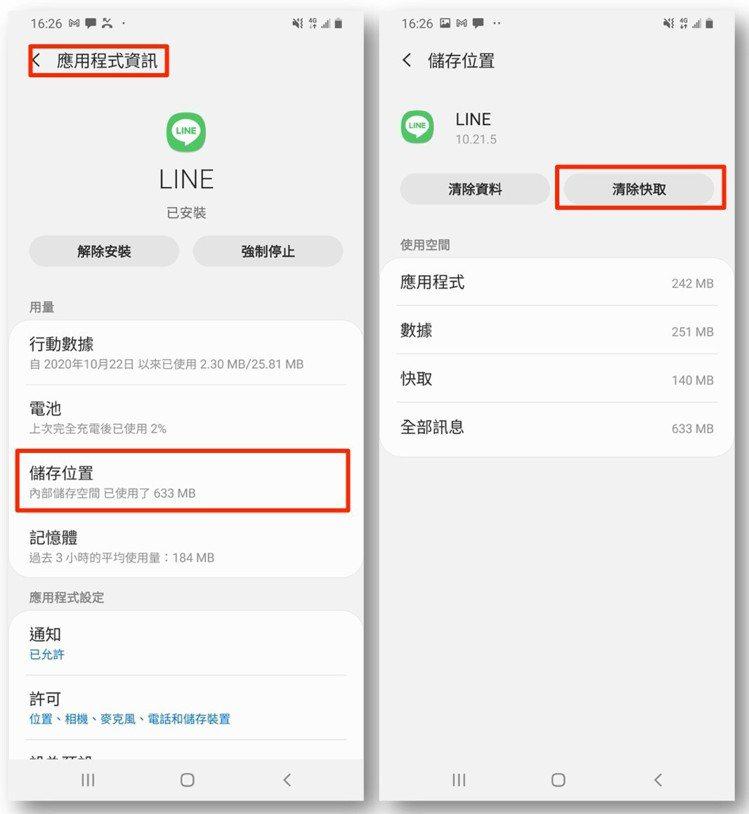 Android版刪除快取位於手機裝置的設定→應用程式→LINE→清除快取。圖/摘...