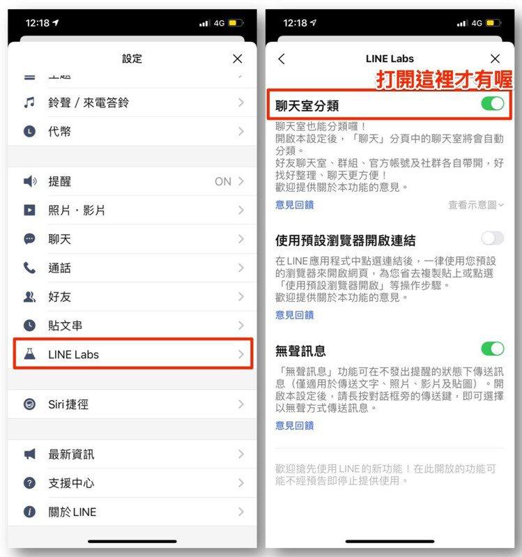 手機版聊天室分類功能,要到LINE設定-->LINE Labs中自行啟用才...
