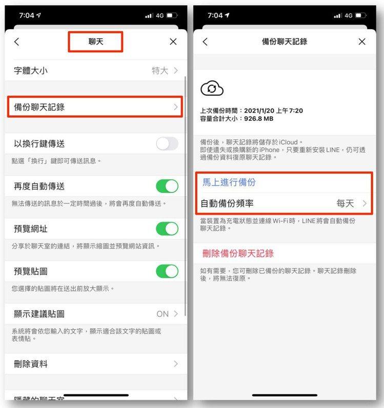 iOS版訊息備份設定位於LINE設定→聊天→備份聊天記錄→馬上進行備份。圖/摘自...